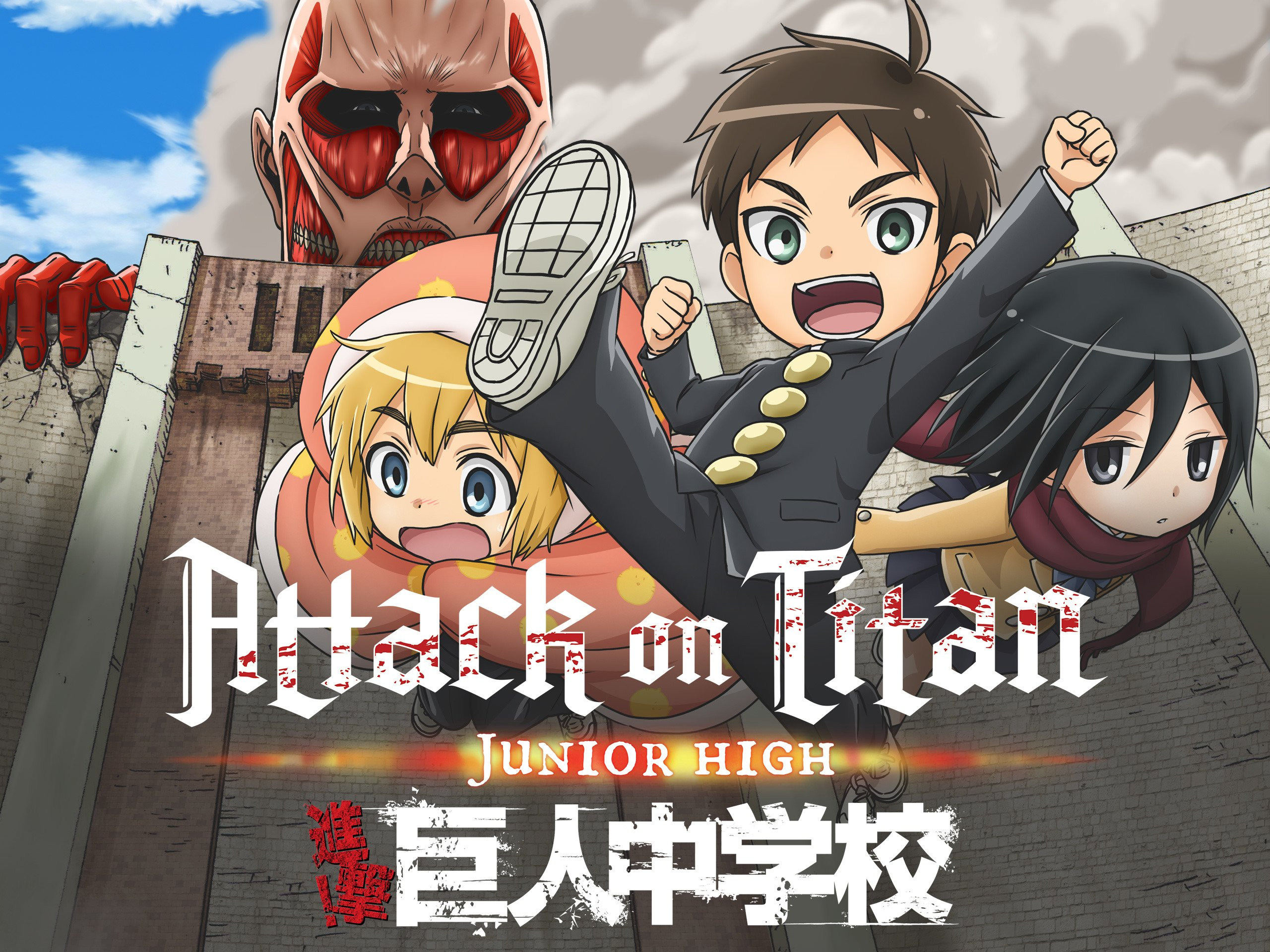Watch Attack On Titan Junior High Prime Video