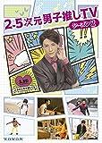 2.5次元男子推しTV シーズン2 DVD-BOX