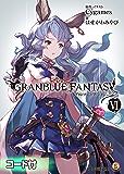 グランブルーファンタジー6【アクセスコード付き】 (ファミ通文庫)
