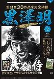 黒澤明 DVDコレクション 2号 [分冊百科]  『七人の侍』
