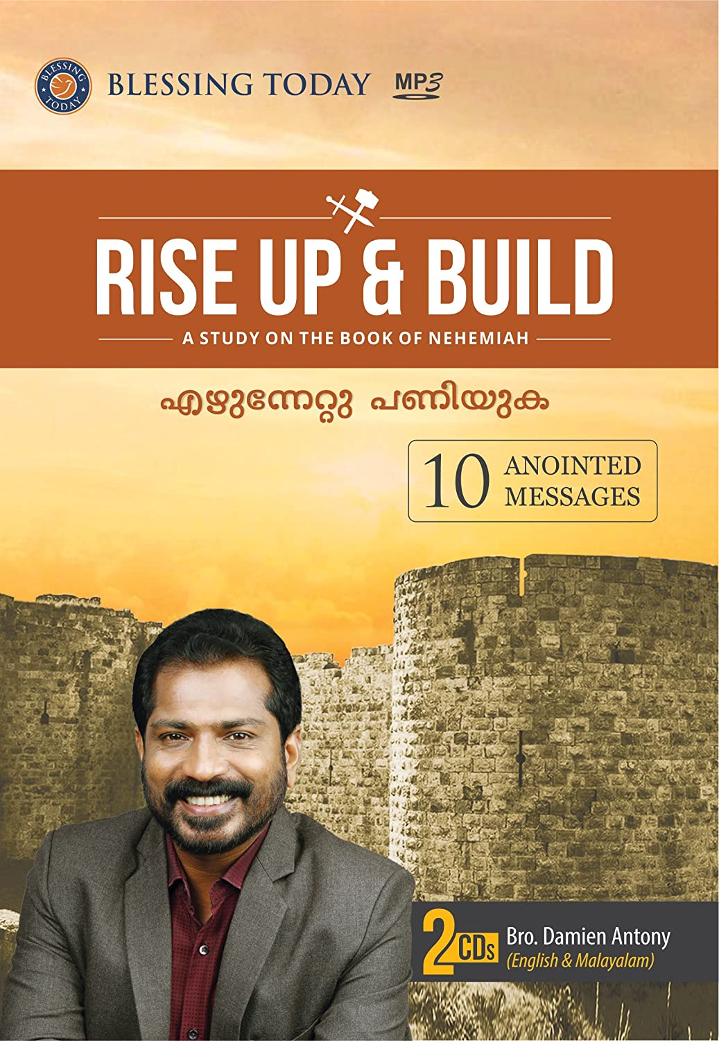 Rise up & Build, English to Malayalam Blessing: Amazon in