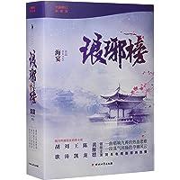 琅琊榜(修订典藏版)(套装共3册)