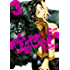 ゴロセウム(3) (シリウスコミックス)
