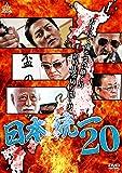 日本統一20 [DVD]