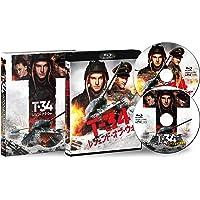 T-34 レジェンド・オブ・ウォー コンプリート版<インターナショナル版&ダイナミック完全版>(2枚組) [Blu-ray]