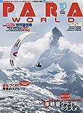 PARA WORLD (パラ ワールド) 2017年10月号