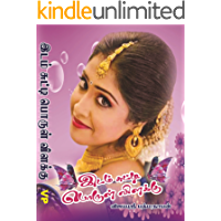 இடம் சுட்டி பொருள் விளக்கு: Idam Chutti Porul Vilakku (Tamil Edition)