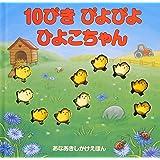 10ぴき ぴよぴよ ひよこちゃん (あなあきしかけえほん)