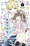 あさひ先輩のお気にいり(7) (別冊フレンドコミックス)