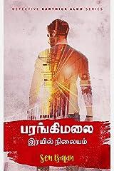 PARANGI MALAI IRAYIL NILAIYAM: பரங்கிமலை இரயில் நிலையம் (Detective Karthick Aldo series Book 2) (Tamil Edition) Kindle Edition
