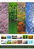 高橋真澄カレンダー2019 四季 ふらの・びえい (セイセイシャカレンダー2019)