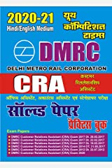 SOLVED PAPERS AND PRACTICE BOOK (2020-21 DMRC CRA): 2020-21 DMRC CRA (20200112 551) (Hindi Edition) Kindle Edition