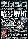 ラジオライフ2018年4月号