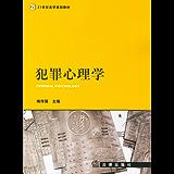 犯罪心理学 (21世纪法学规划教材)