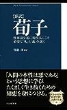 [新訳]荀子