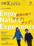 日経Kids+ 源流の森でマナブ!アソブ! (日経ホームマガジン)
