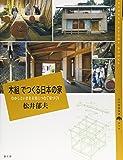 「木組」でつくる日本の家―むかしといまを未来につなぐ家づくり (百の知恵双書)
