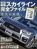 日産スカイライン完全ファイル (ヤエスメディアムック430)