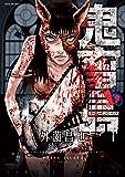 鬼畜島(6) (バンブーコミックス)