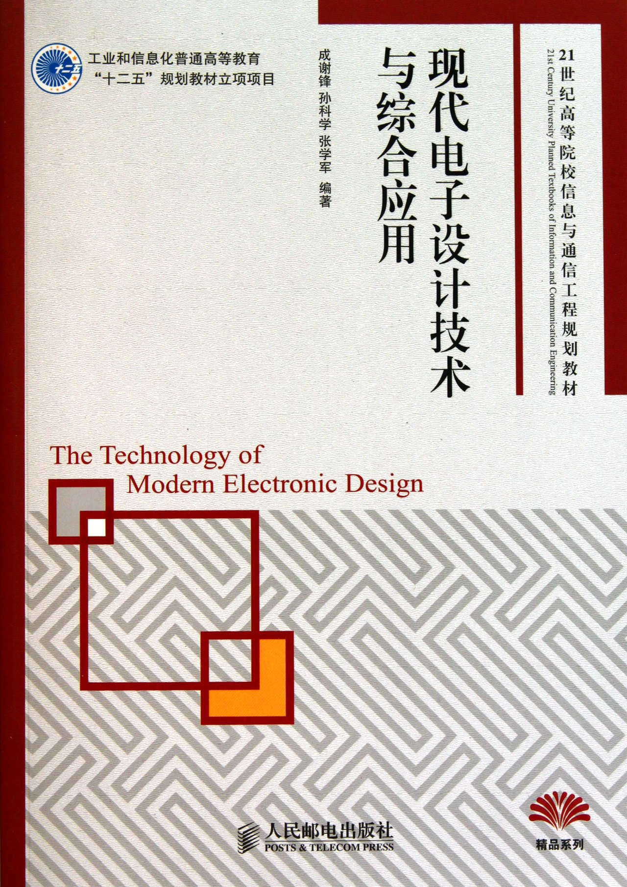 The Design Technology and Applications for Modern Electronic (12th Five-Year Plan textbook Project for Industry and Information High Vocational College) (Undergraduate) (Chinese Edition) ebook
