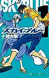 スカイブルー 1巻 (デジタル版ガンガンコミックス)