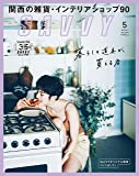 SAVVY(サヴィ)2019年5月号[雑誌]