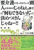 ヘルプマン!! Vol.7