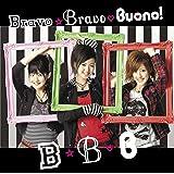 Bravo☆Bravo(通常盤)