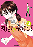 あたりのキッチン!(2) (アフタヌーンコミックス)