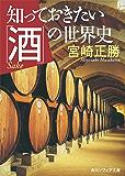 知っておきたい「酒」の世界史<知っておきたい> (角川ソフィア文庫)