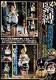 緊縛麻薬捜査官6タイトルコンプリートBEST8時間 プレミアム [DVD]