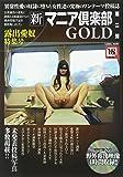新マニア倶楽部GOLD 第2弾 露出愛奴特集号 (SANWA MOOK)