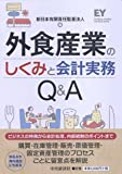 外食産業のしくみと会計実務Q&A