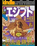 るるぶエジプト(2019年版) (るるぶ情報版(海外))