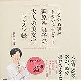 自分の名前がきれいに書ける! 萩原季実子の大人の美文字レッスン帳