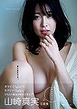 山崎真実 写真集 『 まんまとうそ。 』