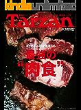 "Tarzan (ターザン) 2018年6月14日号 No.742 [カラダとココロが歓喜する""最強の肉食""] [雑誌]"