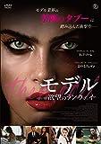 モデル 欲望のランウェイ [DVD]