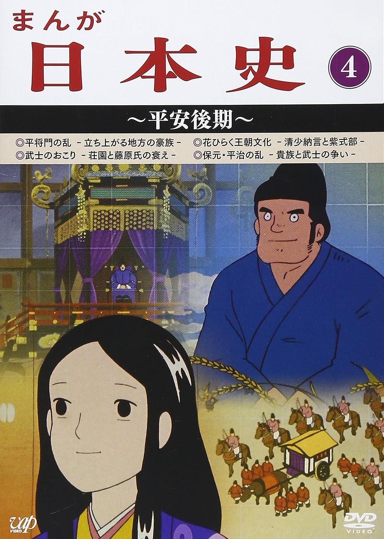 まんが日本史(4)~平安後記~ [DVD] B00HYLRXBW