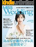 MISS ウエディング 2018 秋冬号 [雑誌]