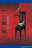 十三の黒い椅子