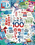LDK(エルディーケー) 2017年 10 月号 [雑誌]