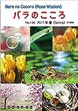 バラのこころ No.146: (Rose Wisdom) 2017年春 電子書籍版 バラ十字会日本本部AMORC季刊誌