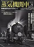 蒸気機関車EX(エクスプローラ) Vol.31【2018 Winter】 (蒸機を愛するすべての人へ)