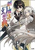 剣と魔法と幻想典 (GA文庫)