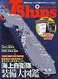 J Ships (ジェイ シップス) 2019年10月号