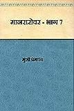 Mansarovar - Part 7  (Hindi)
