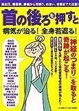 首の後ろを押すと病気が治る! 全身若返る! (高血圧、糖尿病、腰痛から耳鳴り、めまい、老眼まで大改善!)