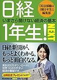 日経1年生!NEXT (祥伝社黄金文庫 (Gは7-2))