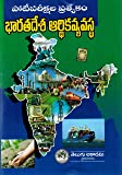 Indian Economy [ TELUGU MEDIUM ]